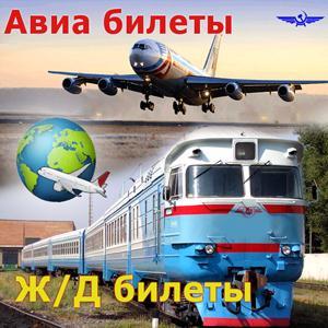 Авиа- и ж/д билеты Калмыково