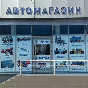 Автомагазины Калмыково