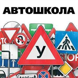 Автошколы Калмыково