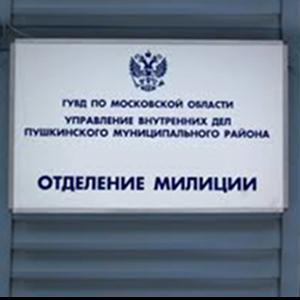 Отделения полиции Калмыково