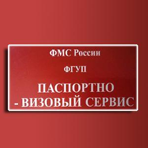 Паспортно-визовые службы Калмыково