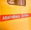 Аварийные службы в Калмыково