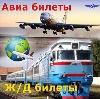 Авиа- и ж/д билеты в Калмыково
