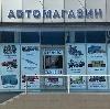 Автомагазины в Калмыково