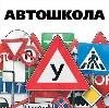 Автошколы в Калмыково