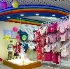 Детские магазины в Калмыково