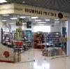 Книжные магазины в Калмыково