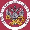 Налоговые инспекции, службы в Калмыково