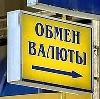 Обмен валют в Калмыково