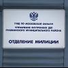 Отделения полиции в Калмыково