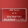 Паспортно-визовые службы в Калмыково