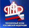 Пенсионные фонды в Калмыково