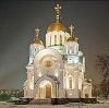 Религиозные учреждения в Калмыково