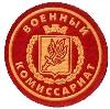 Военкоматы, комиссариаты в Калмыково