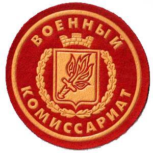 Военкоматы, комиссариаты Калмыково